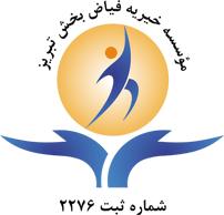 بهزیستی فیاض بخش تبریز